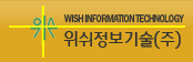 위쉬정보기술(주) WISH INFORMATION TECHNOLOGY